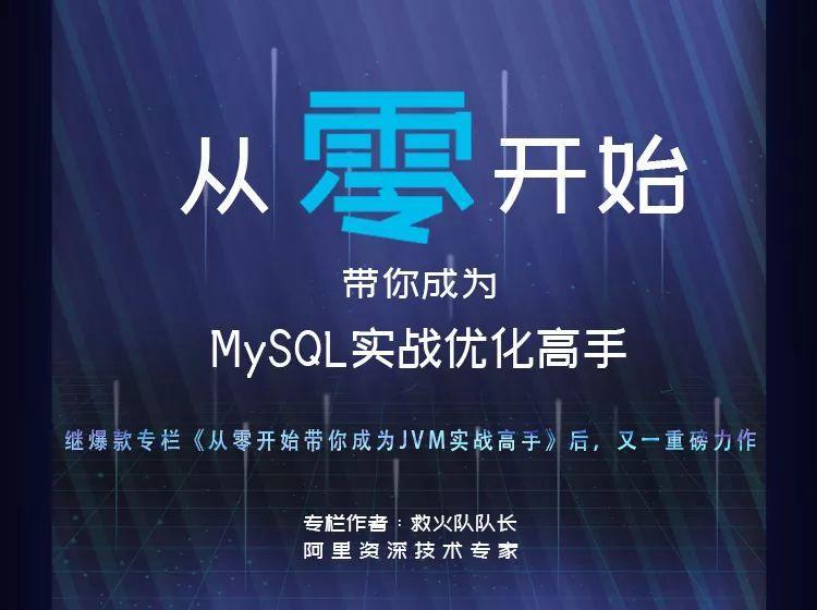 从零开始带你成为MySQL实战优化高手