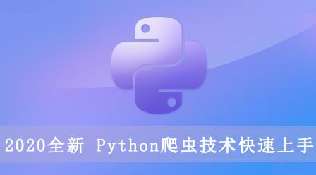 2020全新 Python爬虫技术快速上手(都是干货)