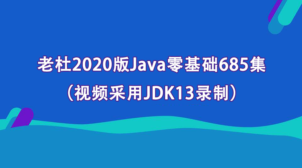老杜2020版Java零基础685集(视频采用JDK13录制)