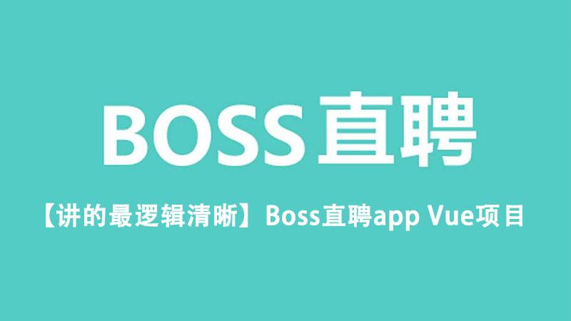 【讲的最逻辑清晰】Boss直聘app Vue项目