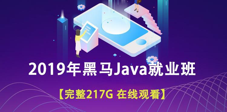 【完整217G 在线观看】2019年黑马Java就业班