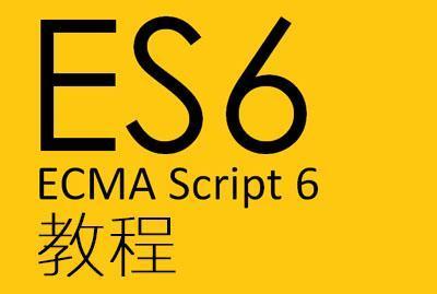 这样学ECMAScript6才能玩转JS教程