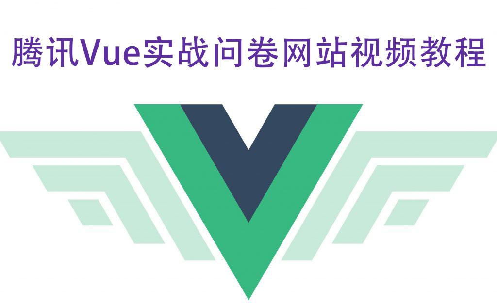 腾讯Vue实战问卷网站视频教程