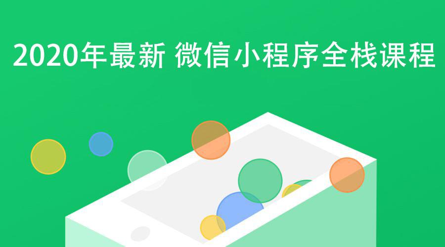 2020年最新 微信小程序全栈课程