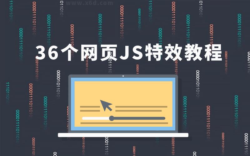 36个JavaScript特效教程,学完即精通
