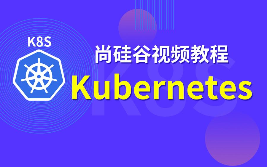 尚硅谷运维技术之Kubernetes(K8S)