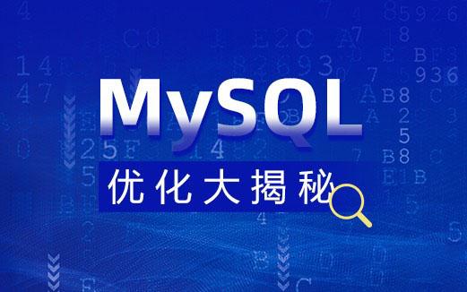 MySQL 优化大揭秘【完整资料】
