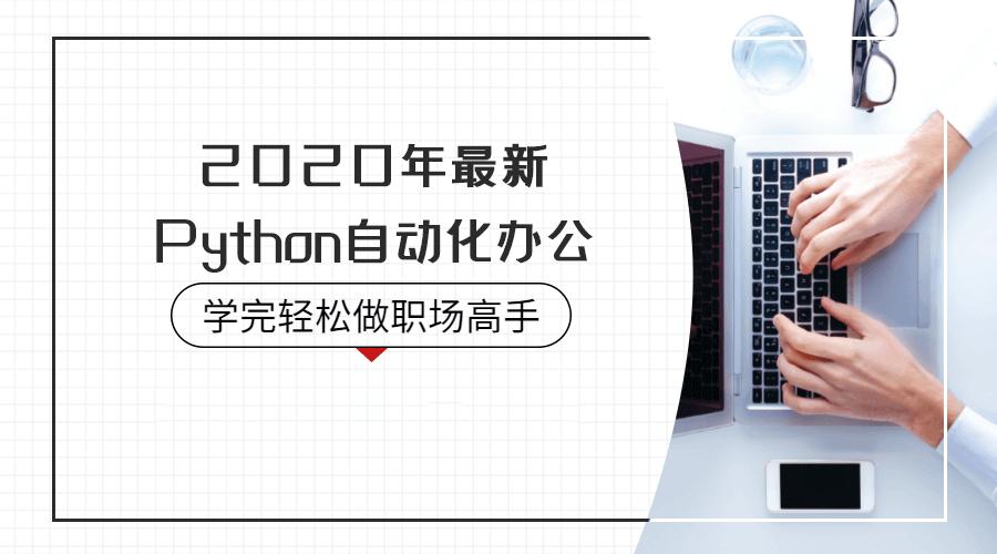 2020年最新 Python自动化办公(资料完整)