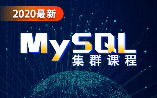 2020年最新 MySQL集群实战视频教程