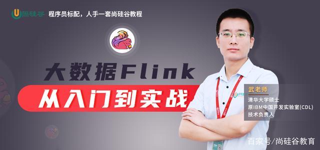 尚硅谷大数据Flink从入门到实战(2020最新版)