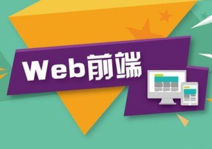 2020年最新 线上4班Web