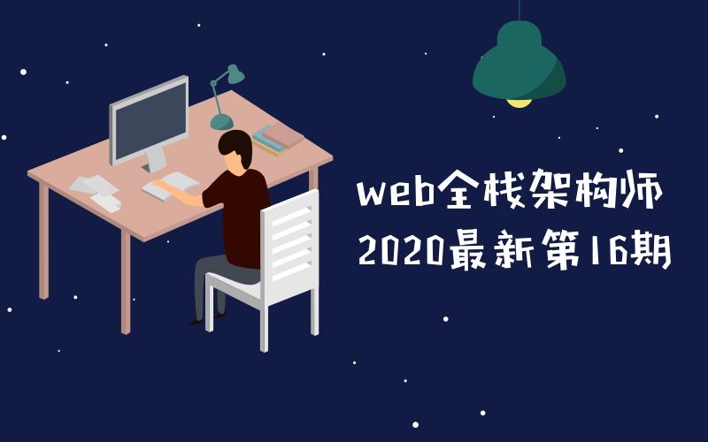 开课吧web全栈架构师第16期(2020完结)