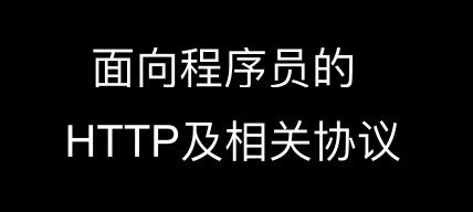 面向程序员的HTTP及相关网络协议