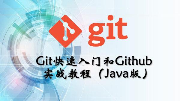 Git&Github 视频教程(Java版)