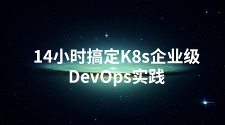 14小时搞定K8s企业级DevOps实践