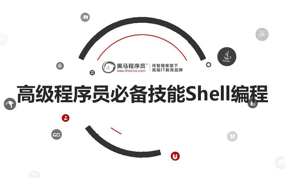 黑马程序员 – 高级程序员必备技能Shell编程【完整资料】