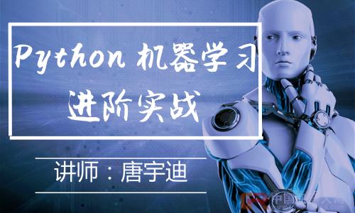 Python机器学习进阶实战视频课程