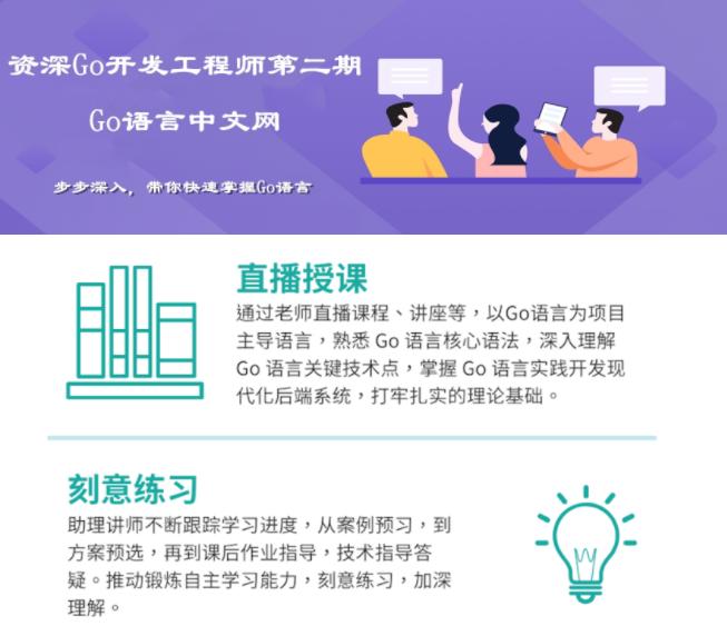 Go中文网资深go工程师第二期视频教程