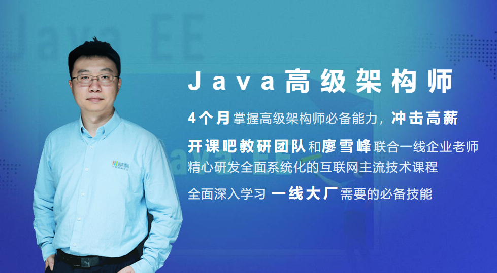 开课吧-Java企业级分布式架构师(2020最新)