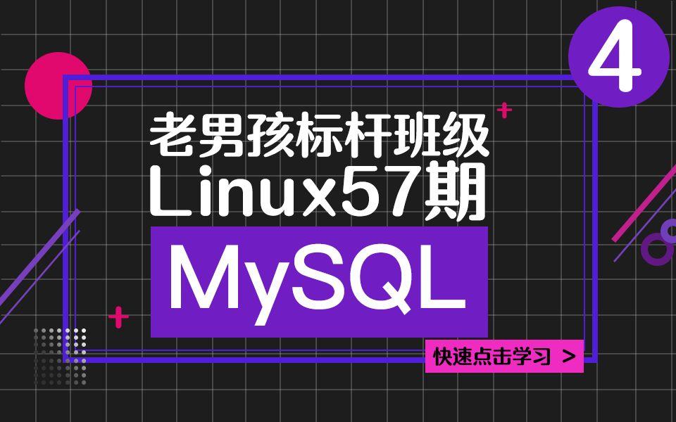 10年资深DBA老郭(门下已出多位DBA学生)老男孩MySQL DBA标杆班实战视频教程
