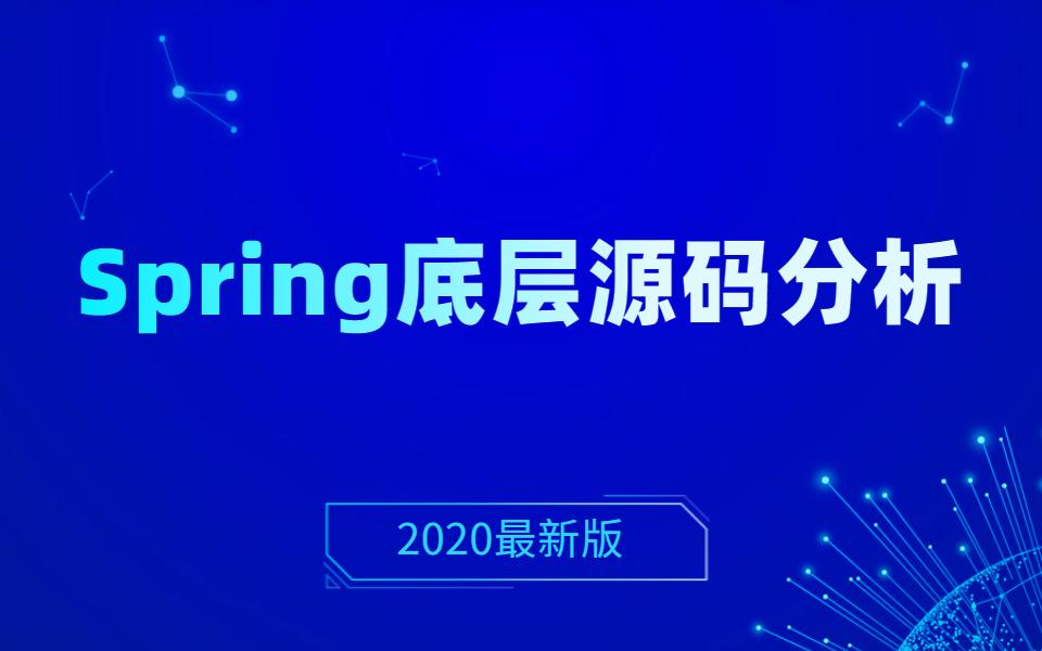 2020最新版spring底层源码分析