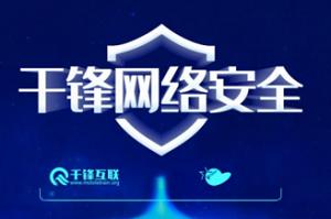 千峰 网络安全 VIP线上班