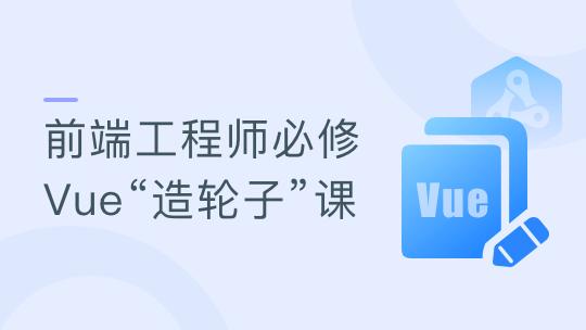 Vue3.0+TS打造企业级组件库 前端中高级开发者必修课