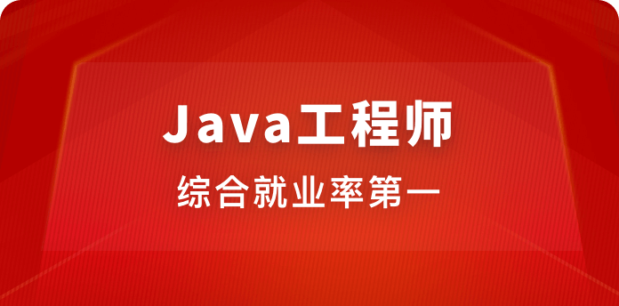 Java全栈工程师(完整版)