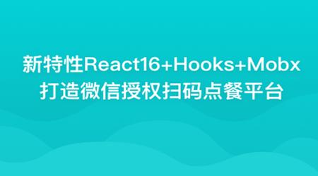 微信授权扫码点餐-新特性React16