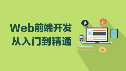 2019web开发全套,基础班+就业班+项目实战+面试宝典+开发工具