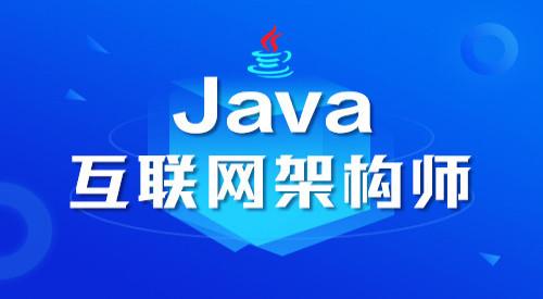 微专业-Java高级架构师(2020第六期)