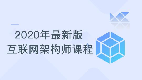 2020年最新 互联网架构师课程