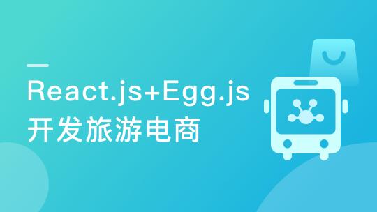 用 React.js+Egg.js 造轮子 全栈开发旅游电商应用