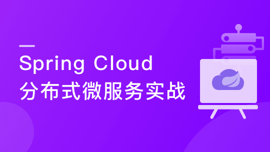 Spring Cloud分布式微服务实战,养成应对复杂业务的综合技术能力