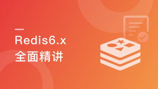 高级Redis应用进阶课 一站式Redis解决方案