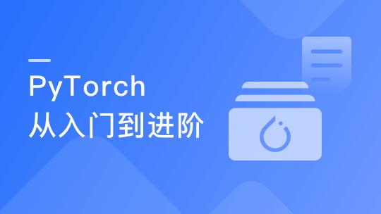 PyTorch入门到进阶 实战计算机视觉与自然语言处理项目