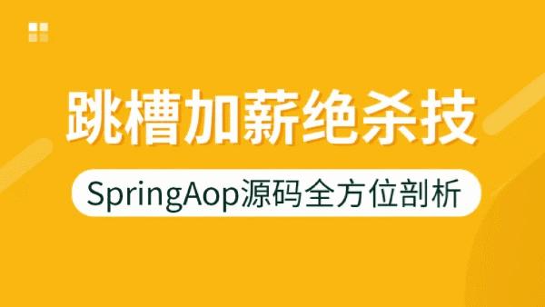 跳槽加薪绝杀技—SpringAop源码全方位剖析