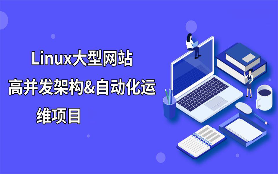 Linux大型网站高并发架构及自动化运维项目