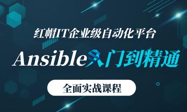 企业级自动化运维工具Ansible实战课程 Ansible企业级用法与高级应用视频教程