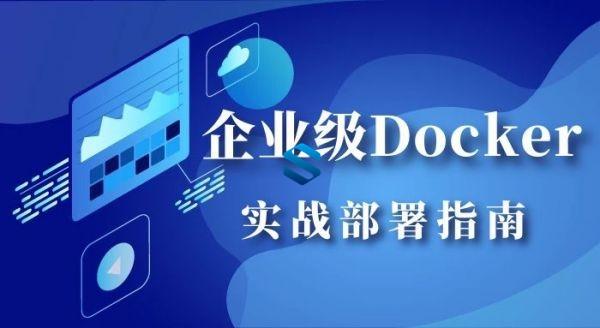 企业级Docker容器+K8s集群实战部署指南 一线大厂Docke集群系统化实战视频教程