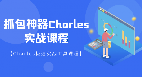 强大的抓包神器-Charles详解课程 Charles抓包配置极速实战视频教程 Charles原理与实战