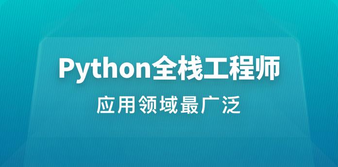 金职位-Python全栈工程师