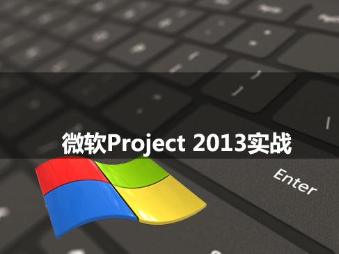 非常珍贵的微软Project项目管理实战课程 项目经理必备的Project视频教程 Project实战