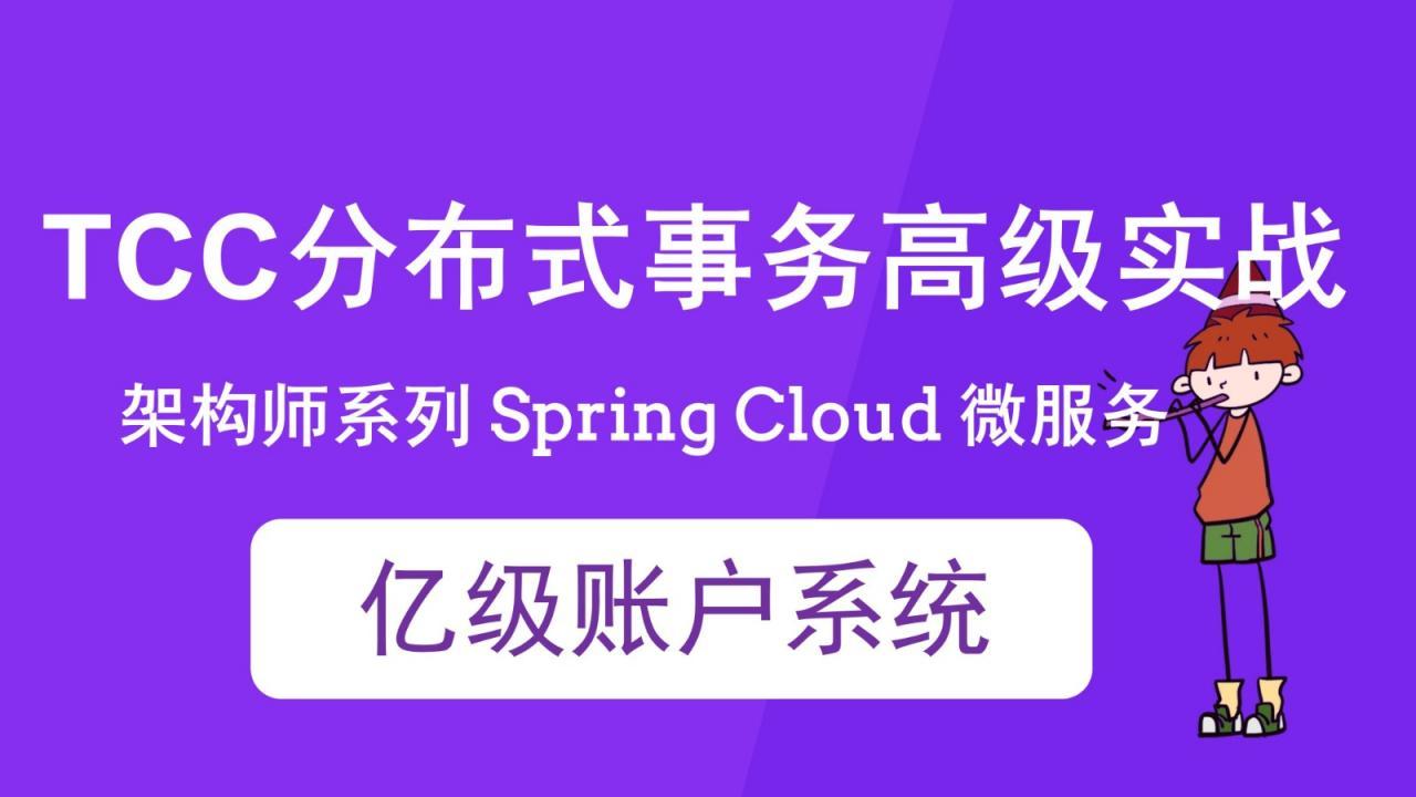 Spring Cloud 亿级账户系统 TCC 分布式事务实战