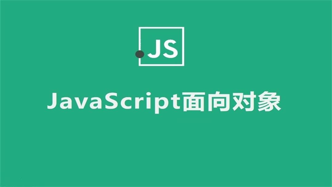 JavaScript面向对象编程(实战+案例)