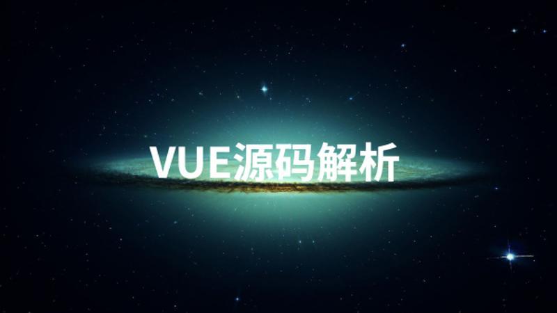 Vue源码解析系列完美收官