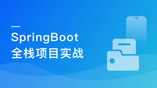SpringBoot 在线协同办公小程序开发 全栈式项目实战