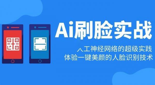 人工智能Ai-刷脸技术实战课程 打造人工神经网络实战 人脸识别与一键美颜技术实战