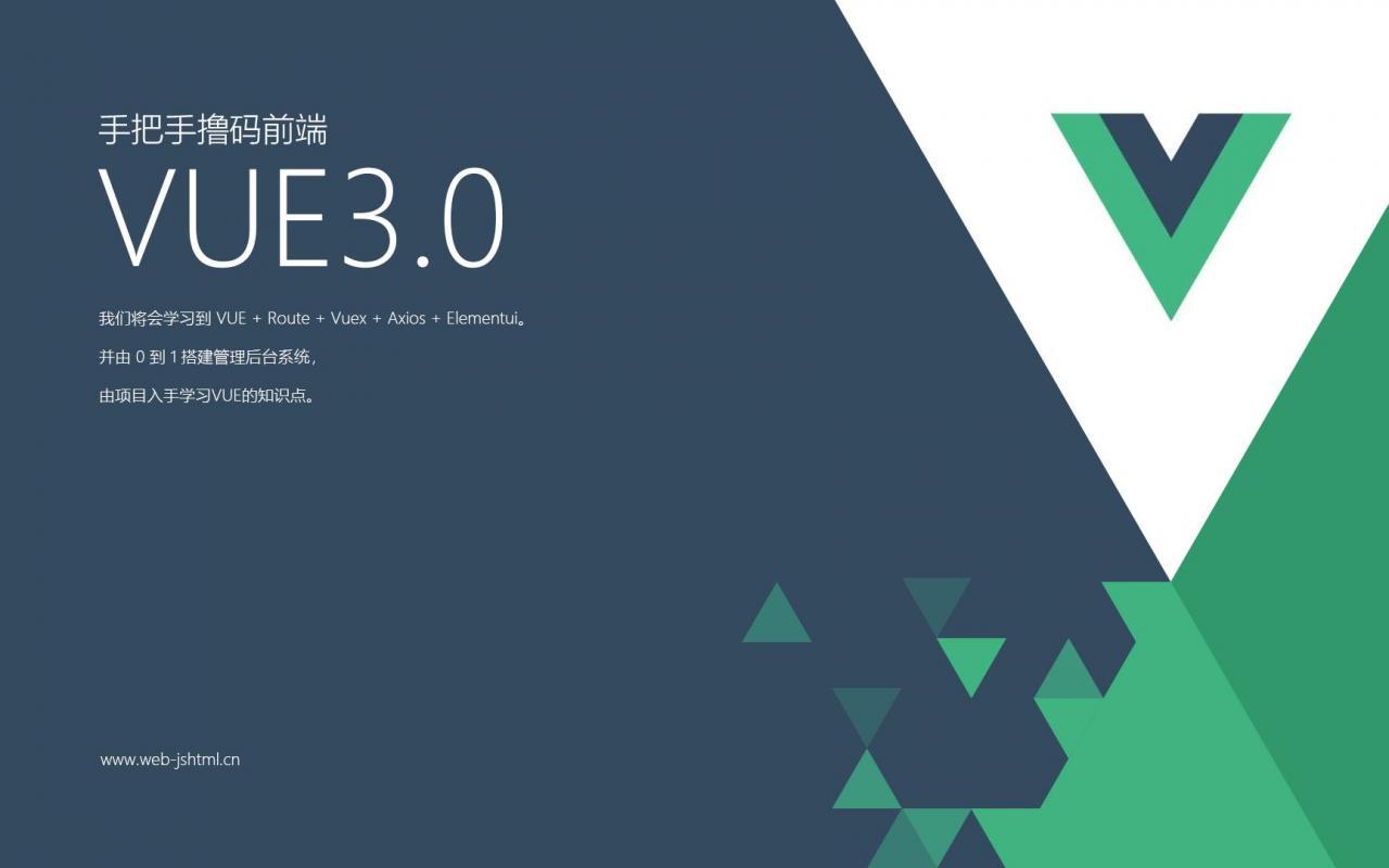 前端Vue3.0从0到1手把手撸码搭建管理后台系统
