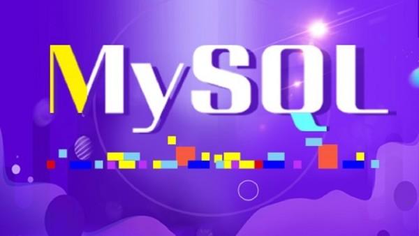MySQL数据库漫谈实战课程 MySQL数据库极速实战视频教程 MySQL初阶DBA试炼教程